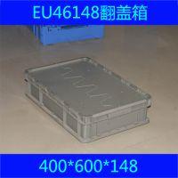 全新料加厚EU46148塑料翻盖箱600*400*148物流周转箱汽配专用箱