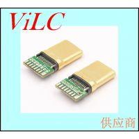拉伸式TYPE C公头-镀金带板USB3.1插头 一体式无缝USB-C公座