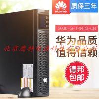 Huawei/华为 2000-G-1KRTS UPS不间断电源 800W机架式 内置电池