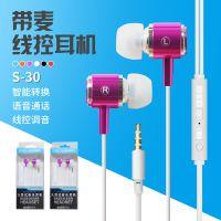 新款金属耳机重低音万能手机耳机高弹入耳式耳机直插型耳机批发