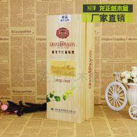 单支葡萄酒盒包装  纸盒包装  木盒 皮盒 红酒盒 礼品盒 包装盒