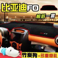 比亚迪F0仪表盘避光垫BYD内饰改装专用中控工作台隔热遮阳防晒垫