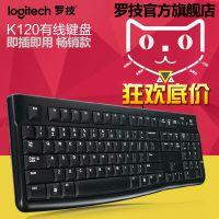 包邮特价 罗技 K120有线键盘 USB电脑台式笔记本家用办公游戏防水