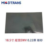 低价出售18.5寸超宽视角EWV偏光片 LG四方面片 0.22MM厚细砂 线偏TAC/PET