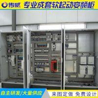 传威电气成套设备 高低压配电柜 星三角变频控制柜 软启动柜厂家