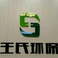 山东王氏环保材料有限公司