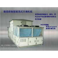 恒星特利风冷,水冷,立式,卧式,顶装式,组合式,净化中央空调机组,除菌,除味,除PM2.5,烘干机组
