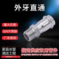 30408饮用水卫生级薄壁不锈钢双卡压式管件 外螺纹牙直接头