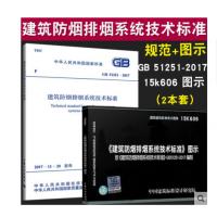 正版GB 51251-2017 建筑防烟排烟系统技术标准+15K606建筑防烟排烟系统技术标准图示