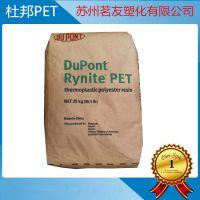 PET/美国杜邦/FR530-BK503  塑胶原包颗粒 阻燃级 注塑级