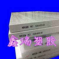 供应ERTALYTE PET-P板/热塑性聚酯板/耐化学腐蚀性超白钢塑料棒