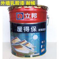 上海立邦漆屋得保耐候底漆面漆涂永八建材批发