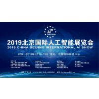 2019北京国际智能机器人产业展会(人工智能)
