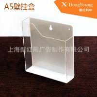 办公用品资料盒壁挂盒透明广告展示盒亚克力文件盒 工艺品壁挂盒
