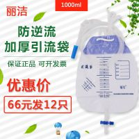 12个伟康丽洁一次性使用引流袋防逆流抗反流胆汁尿液集尿袋1000ML