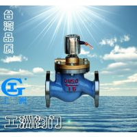 ZCZ(ZCK)蒸汽电磁阀 蒸汽电磁阀 工洲电磁阀 促销