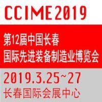 2019第12届中国长春先进装备制造业博览会