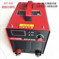 HY-630M钢筋对焊机 电渣压力焊 18-32钢筋对焊 2.5-5.0焊条焊接