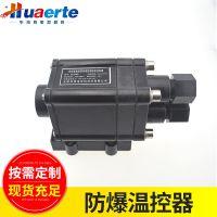 供应电伴热防爆温控器 电伴热防爆温度控制器 防爆温度控制器