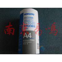 供应KOKUYO感热记录纸FAX-T210DN南京特价代理