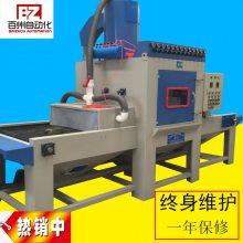 生产厂家百洲供应手机外壳平面输送式自动喷砂机
