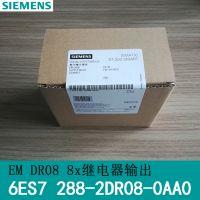 西门子EM DR08数字量输出模块8 x 继电器输出 保内全新6ES72882DR080AA0
