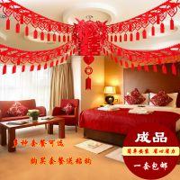 婚房客厅婚房布置喜字拉花婚礼用品装饰挂饰家里韩式套餐花球场景