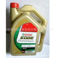 加实多机油上汽大众专享全合成汽车机油润滑油5W-30 正品4L专用