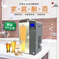 帝伯仕自酿机自酿设备啤酒香槟起酒葡萄酒果酒纯露机全自动酿酒机