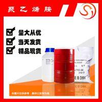 聚乙烯胺 造纸助剂 白色现货无杂质cas:183815-54-5