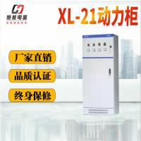 陕西西安恒格XL-21动力柜厂家直销
