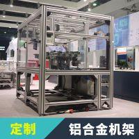 定制汽车零部件测试台架模拟测试台架试验铝型材台架厂家设计