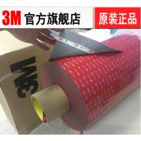 正品3M4646F