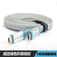 威迅【厂家直销】hdmi 1.4版 3d 高清线 hdmi厂家 线材 5米