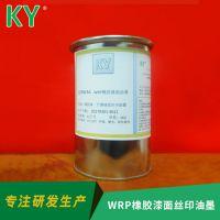 WRP橡胶漆面丝印油墨 高硬度耐酒精耐水橡胶漆面油墨直销供应