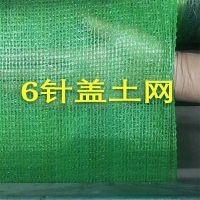 6针防尘网 盖工地绿网 土堆覆盖网
