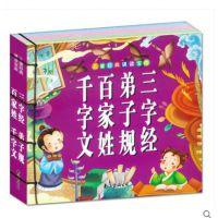 注音版国学经典儿童读物 三字经弟子规千字文百家姓6-12岁儿童