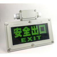 安全逃生疏散灯BYY-BG-3W防爆标志灯价格