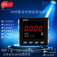 来自温州智能单相直流电压表 方形96X96数显电压表仁贤仪表