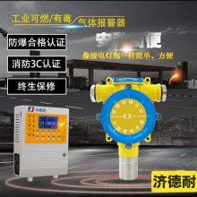 炼铁厂车间二氧化碳浓度报警器,手机智能监控可燃气体报警系统