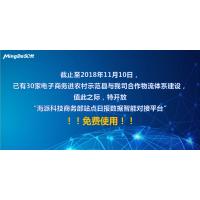 电子商务进农村服务站点日报数据智能对接平台免费试用!