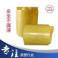 厂家直销 黄色圆形加药箱 搅拌桶 加厚pe塑料 立式平底 化工 水处理 1000L