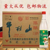 牛栏山陈酿42度白酒 牛栏山浓香型42度500ml整箱装 白酒批发