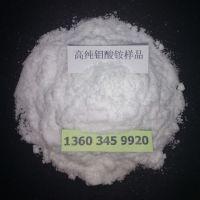 河郑州金山化工园区生产销售金山牌工业级七钼酸铵含量99%钼含量54%高纯钼酸铵催化剂今日市场价格行情
