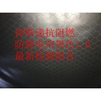 黑色防静电阻燃网格帘--1mm