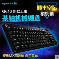 罗技G310/G610有线游戏背光机械键盘 台式USB电脑CS/LOL专业电竞