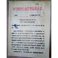 苏州市校史馆纸张做旧复制