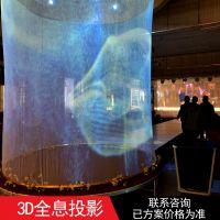 3D全息纱幕投影全息成像投影舞台展厅互动投影电动纱幕投影婚庆