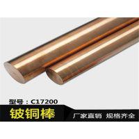 高耐磨C17200铍铜棒 铍青铜圆棒厂家 价格优惠 长期合作可月结