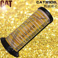 卡特CAT323D2L挖机_机油滤芯_机油格_滤清器